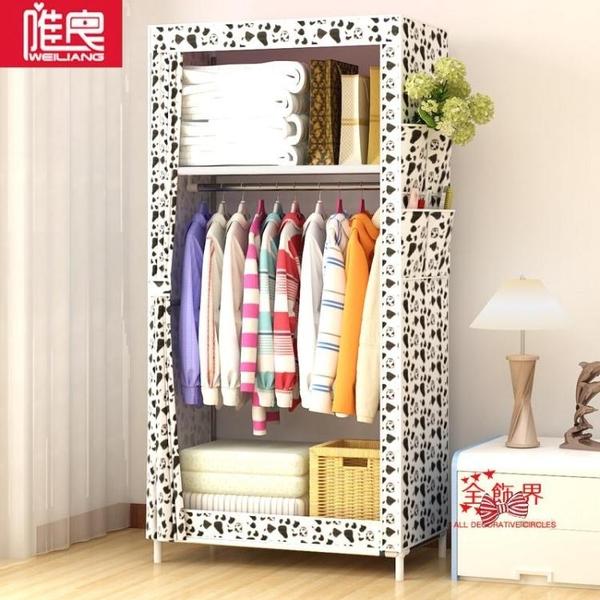 衣櫃 單人簡易衣櫃學生宿舍小號衣櫥布藝租房組裝布衣櫃簡約現代經濟型T 14色
