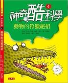 (二手書)神奇酷科學(4):動物的狩獵絕招