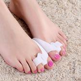 四只裝 拇外翻矯正器 日夜用 大腳趾母指腳趾拇指 兒童大腳骨分趾 全館免運