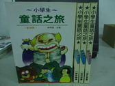 【書寶二手書T2/兒童文學_IQG】小學生童話之旅-歐美篇_亞洲篇_中國篇_歐洲篇_共4本合售