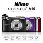 Nikon 尼康 COOLPIX A10 公司貨 5X光學變焦 輕便型數位相機 3號電池 ★24期免運★ 薪創