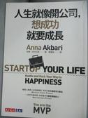 【書寶二手書T5/勵志_OTH】人生就像開公司,想成功就要成長_安娜.阿卡巴里