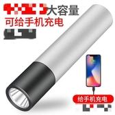 LED充電寶手電筒強光可充電超亮戶外騎行迷你遠射家用鋰電小手電 喵小姐