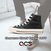 Converse Chuck Taylor All Star 70 黑 白 復古 1970 米白仿舊 基本款 男鞋 女鞋 【ACS】 162050C