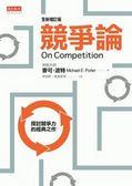 (二手書)競爭論(全新增訂版)