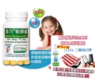 【189071379】赫而司-金巧Plus植物軟膠囊(加強版DHA200mg)(全素食)/送布口罩+次氯酸水X1+梳鏡組
