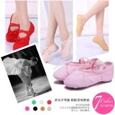 舞蹈鞋兒童女軟底練功成人形體瑜伽跳舞貓爪男白女童芭蕾舞鞋