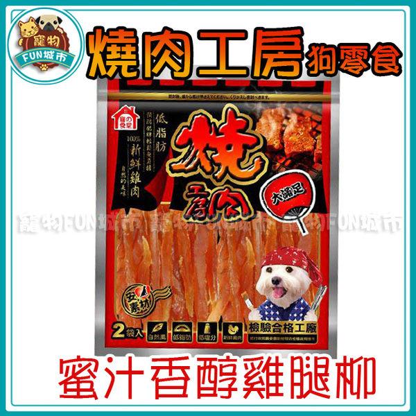 *~寵物FUN城市~*《燒肉工房 狗零食系列》02蜜汁香醇雞腿柳180g (BQ102)