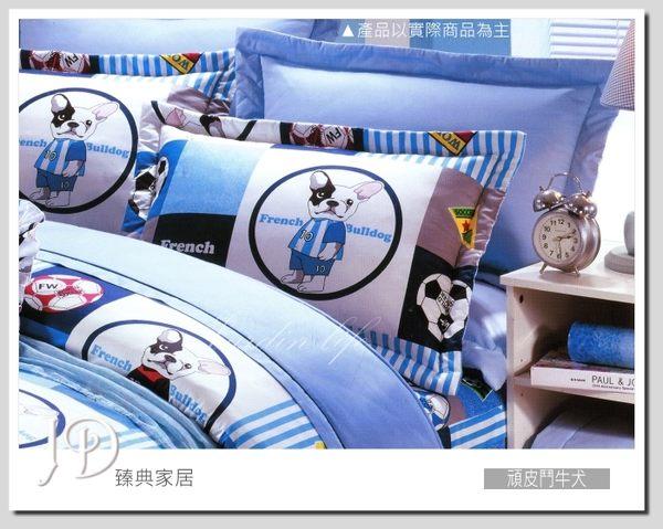 單人薄被單床包組/純棉/MIT台灣製 ||頑皮鬥牛犬||
