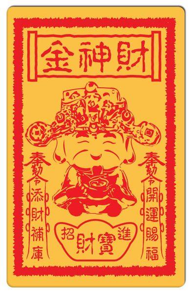 【悠遊卡貼紙】財神金 # 悠遊卡/e卡通/感應卡/門禁卡/識別證/icash/會員卡/多用途卡片型貼紙