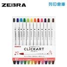ZEBRA 斑馬 CLICKART 按壓式標準色系水性筆 12色/組
