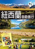 (二手書)紐西蘭自助旅行:附10個換宿家庭的故事