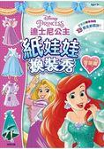 迪士尼公主紙娃娃換裝秀  冒險篇