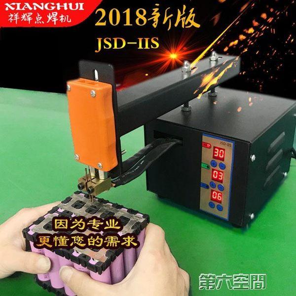 電焊機 鋰電池點焊機小微型家用手持式18650動力電池組焊接電焊筆碰焊機 第六空間 igo