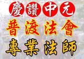 【大堂人本】中元普渡專業法師。歡迎公司行號、社區大樓預約洽詢。
