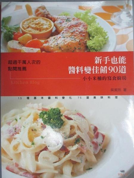 【書寶二手書T3/餐飲_JLU】新手也能醬料變佳餚90道-小小米桶的寫食廚房_吳美玲
