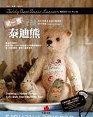 (二手書)第一隻手縫泰迪熊:設計師量身定做12隻版型,創作專屬Teddy Bear!
