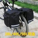自行車馱包山地車大容量騎行包防水後貨架包後座尾包車架駝包裝備 黛尼時尚精品