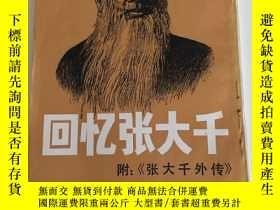 二手書博民逛書店罕見回憶張大千:附《張大千外傳》87年一版一印Y23470 臺灣
