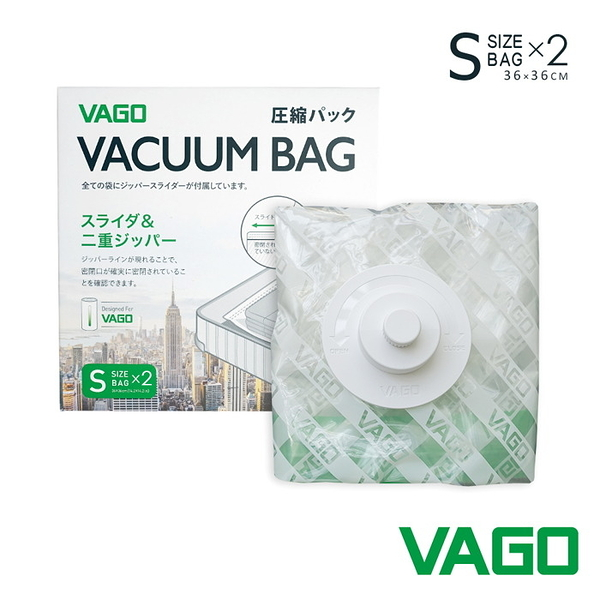 【VAGO】旅行居家真空收納袋 [ S號 ] 一盒二入(需搭配VAGO 全球專利旅行首選迷你真空壓縮器使用)