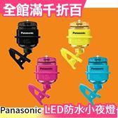 日本 Panasonic國際牌 LED夾式 防水小夜燈BF-AF20【小福部屋】