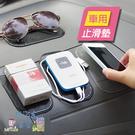 [7-11限今日299免運]汽車手機防滑墊 車用矽膠止滑墊 車內手機黏貼墊✿mina百貨✿【G0014】