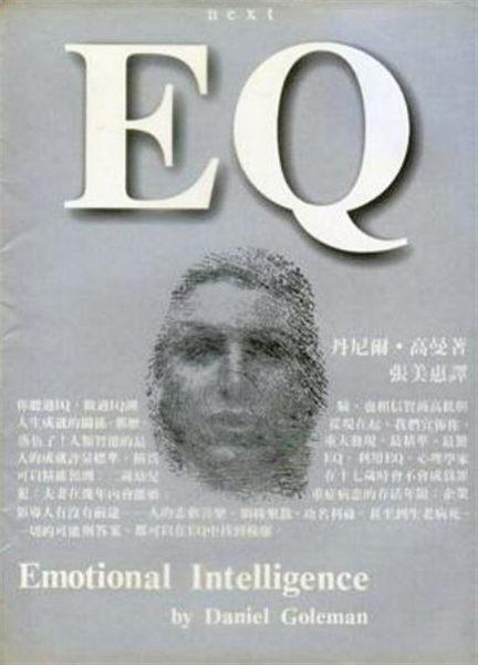 (二手書)EQ