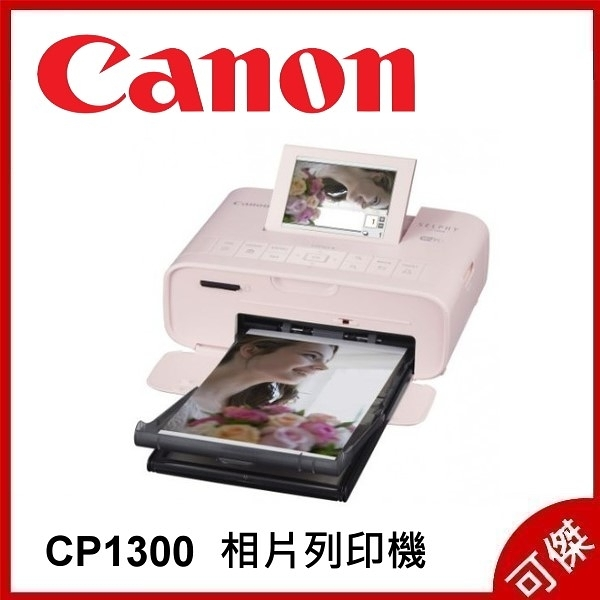 CANON SELPHY CP1300 粉色 行動相片印表機 台灣佳能公司貨 內含54張相紙 限宅配