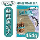 PetLand寵物樂園《紐西蘭Addiction》WDJ推薦 - 藍鮭魚無穀幼犬454g / 狗飼料