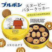 日本 Bourbon 北日本 Snoopy 史努比 綜合奶油餅乾禮盒 297.6g 綜合餅乾禮盒 禮盒 餅乾 送禮 伴手禮