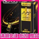 送潤滑液 避孕 保險套 岡本002 HYDRO水感勁薄衛生套(6入裝) 避孕套 衛生套 潤滑 超薄 002