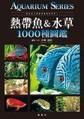 (二手書)熱帶魚&水草1000種圖鑑