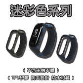 小米手環3 小米手環4 腕帶 錶帶 替換 防丟設計 TPU矽膠 防水材質 迷彩色 GM數位生活館