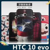 HTC 10 evo 卡通浮雕保護套 軟殼 彩繪塗鴉 3D風景 立體超薄0.3mm 矽膠套 手機套 手機殼
