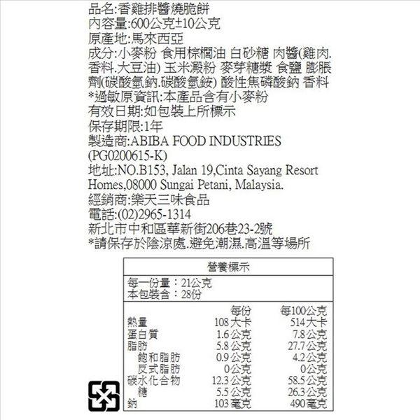 香雞排醬燒脆餅 600g【2019040931006】(馬來西亞零食)