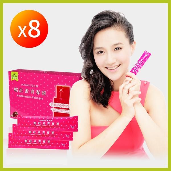 【預購 3/12出貨】UNISKIN零机齡 蝦紅素青春凍 8盒