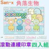 【京之物語】日本San-x角落生物 連續印章 滾動印章 四入組 現貨