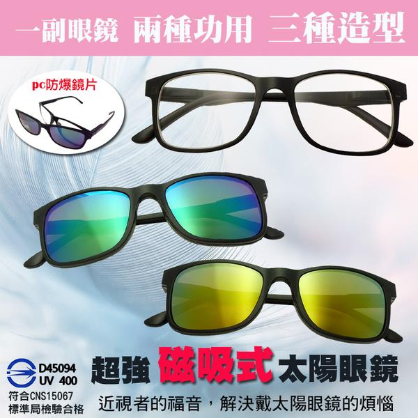 MIT磁吸式太陽眼鏡 墨鏡 配度數 近視 老花眼鏡 抗UV400檢驗合格
