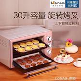多功能電烤箱家用烘焙迷你全自動30升大容量 220V igo 樂活生活館