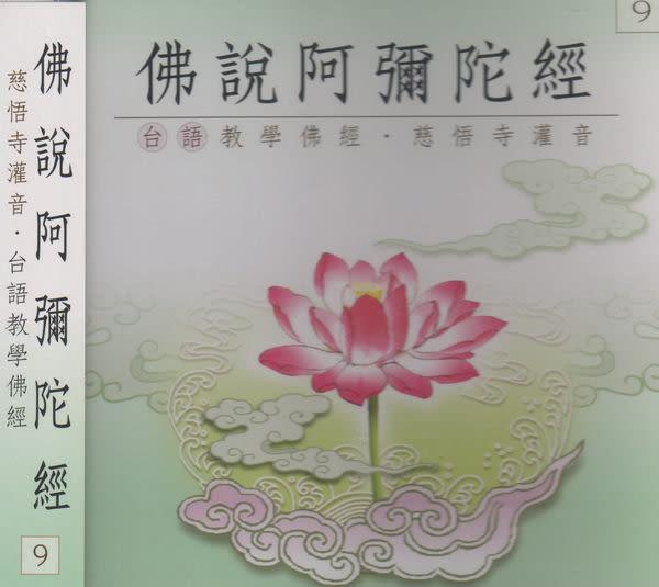 台語教學佛經 9  佛說阿彌陀經 CD  (購潮8)