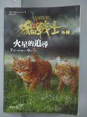 【書寶二手書T1/一般小說_IQZ】貓戰士外傳之二-火星的追尋_鐘岸真, 艾琳.杭特