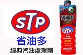 美國 STP 省油多汽油暢流劑汽油精汽油處理劑拔水劑除水劑清洗燃料進氣系統