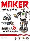 (二手書)Maker時代也不缺席:樂高機器人和JAVA的完美組合