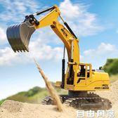 2.4G無線遙控挖掘機男孩玩具合金工程車可充電模型勾機兒童挖土機 自由角落