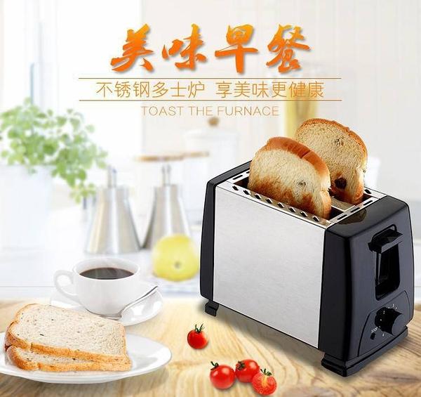 【 保固一年 可愛家電】台灣優品 烤麵包機 110v 多士爐 60hz 吐司機 家用早餐 吐司機2片 迷你多功能