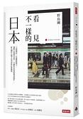 (二手書)看見不一樣的日本: 「高級國民」引發階級對立,獲勝之道講求美學,不讓座是怕被嗆聲