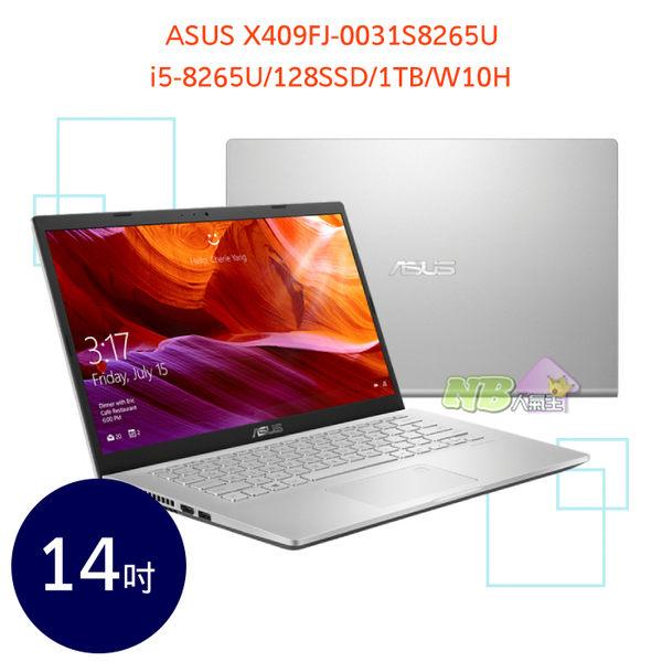 ASUS X409FJ-0031S8265U 14吋 ◤0利率◢ 筆電 (i5-8265U/128SSD/1TB/W10H)