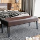 簡約床凳床尾凳試衣間凳鞋店換鞋凳子長方形沙發凳服裝店沙發長凳QM  自由角落