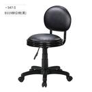 吧檯辦公椅(黑)547-5