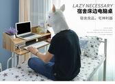 創意宿舍電腦桌 床上用上鋪床桌 寢室懶人書桌卡邊桌HRYC【快速出貨】